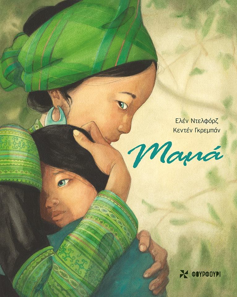 Μαμά, εκδόσεις Φουρφουρί