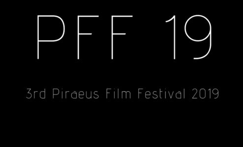 3ο Φεστιβάλ Κινηματογράφου Πειραιά
