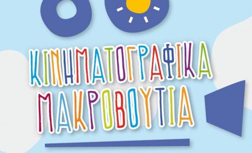 Μουσείο Κινηματογράφου Θεσσαλονίκης