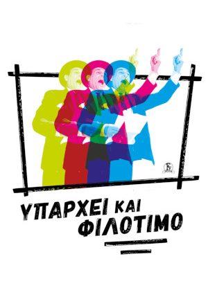 «Υπάρχει και φιλότιμο»: Φινάλε γι' αυτή τη σεζόν η Ταινιοθήκη Θεσσαλονίκης με προεκλογική διάθεση