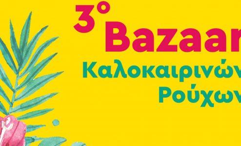 3ο καλοκαιρινό bazaar ρούχων