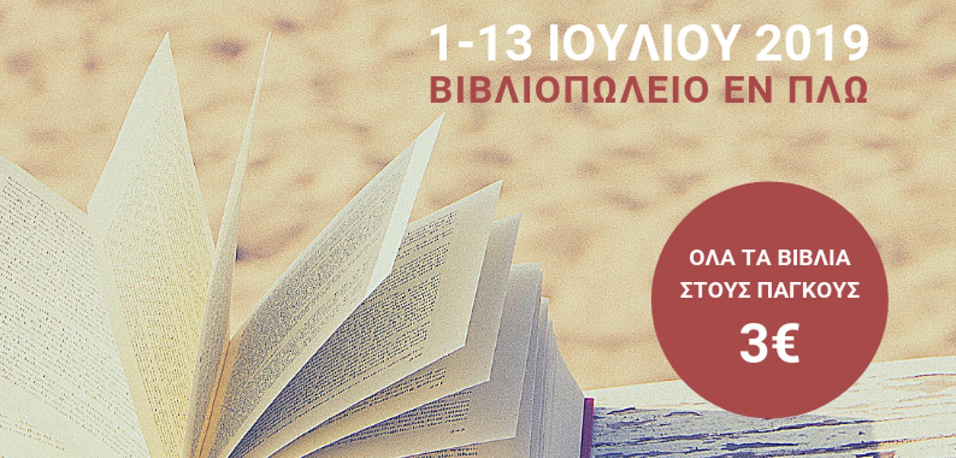 d03408a8c11 Μεγάλο θερινό Bazaar βιβλίου για καλό σκοπό στο Βιβλιοπωλείο Εν Πλω ...