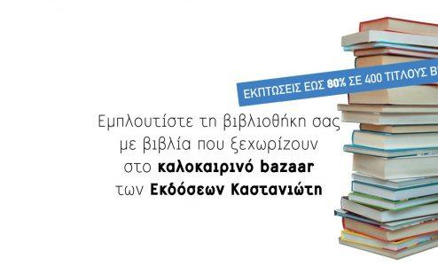 Καλοκαιρινό Bazaar των Εκδόσεων Καστανιώτη