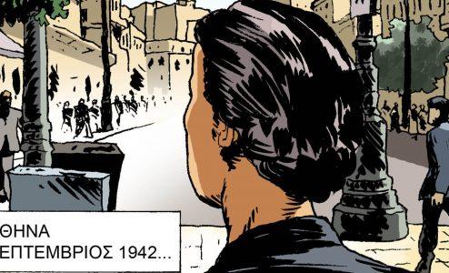 Έκθεση Αντιναζιστικών Κόμικς