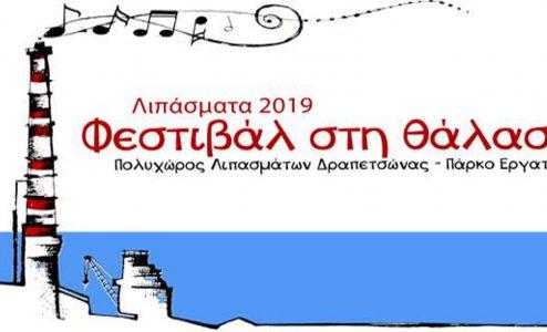 Φεστιβάλ στη θάλασσα - Λιπάσματα 2019