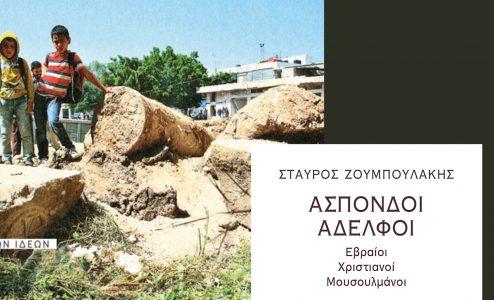Σταύρος Ζουμπουλάκης