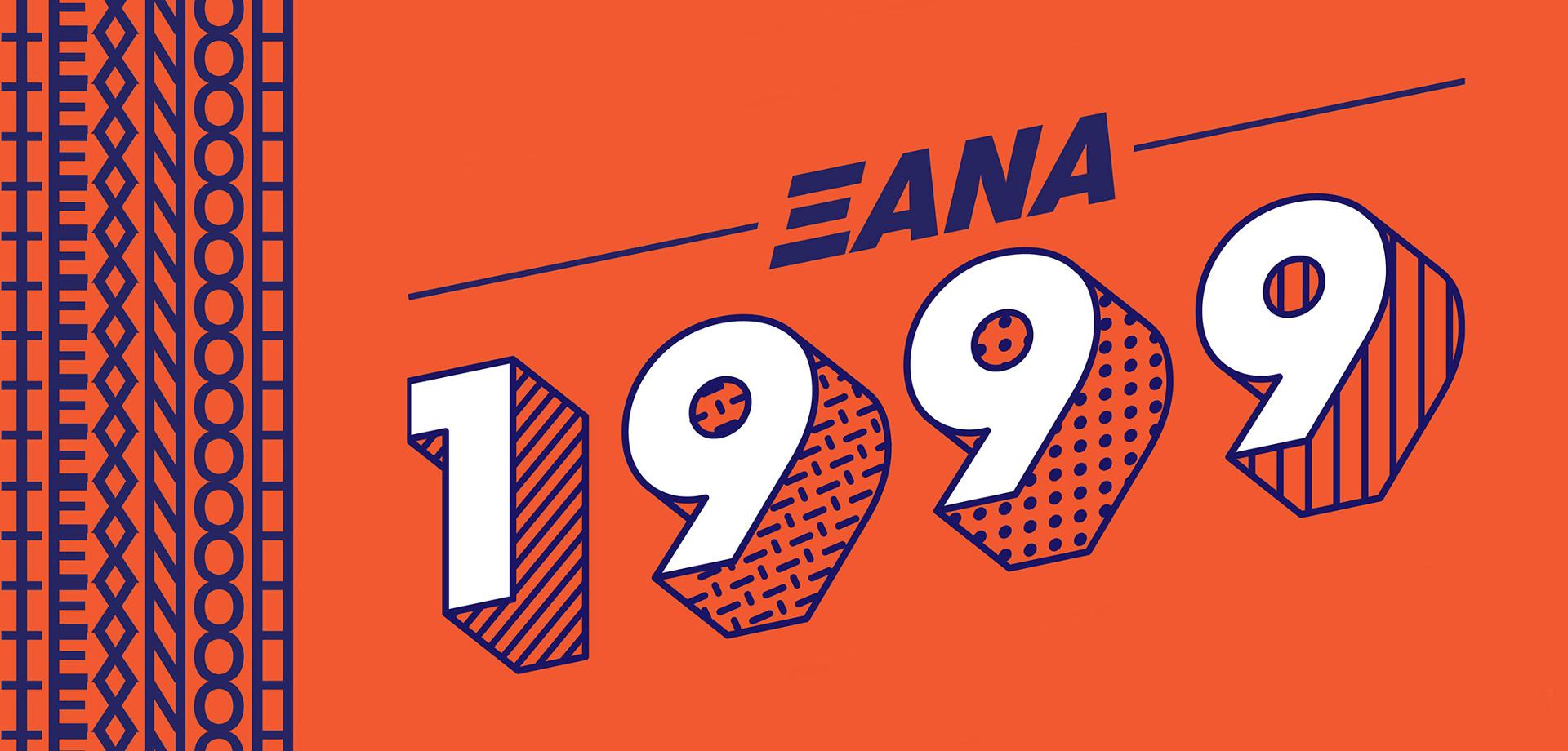 ΞΑΝΑ 1999