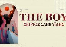 The Boy + Σείριος Σαββαΐδης