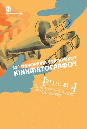32o Πανόραμα Ευρωπαϊκού Κινηματογράφου με αφιέρωμα «Φιλμ Νουάρ στο Ελληνικό Σινεμά»