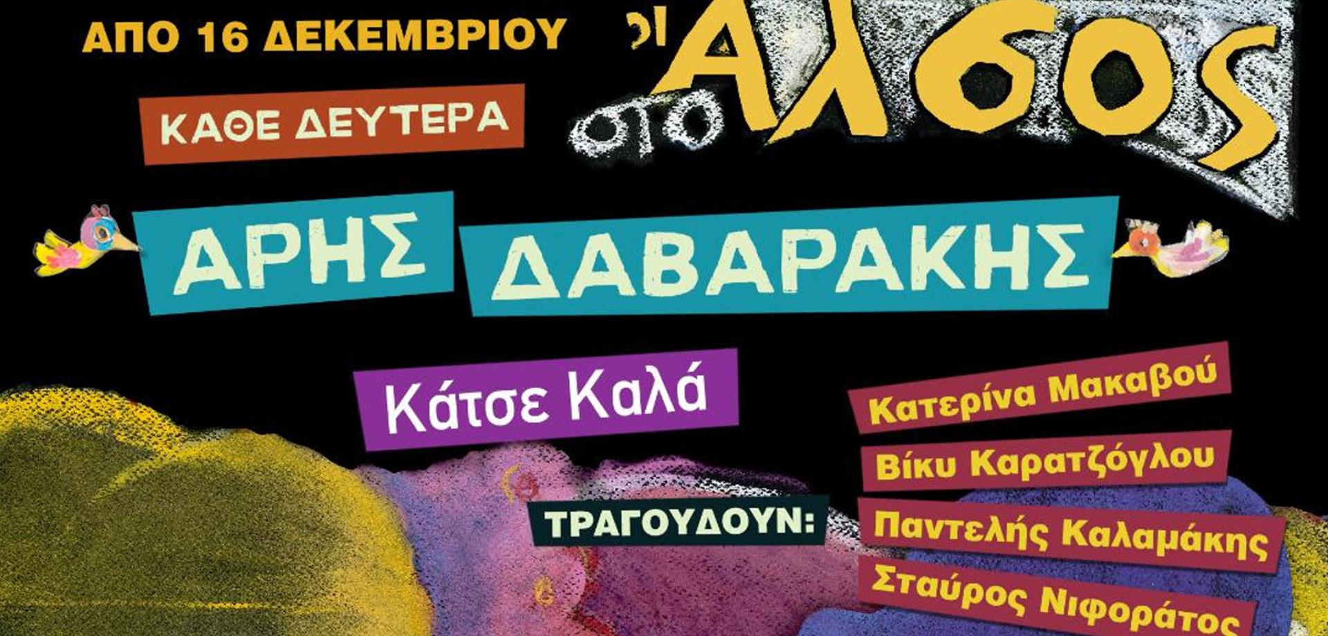 «Κάτσε Καλά»: Μία παράσταση με τα αγαπημένα τραγούδια του Άρη Δαβαράκη