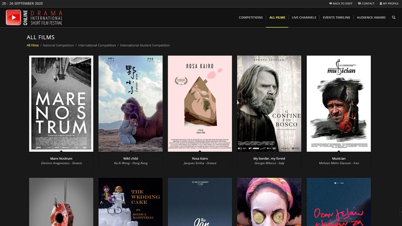 Η online πλατφόρμα του φεστιβάλ για πρόσβαση στις ταινίες