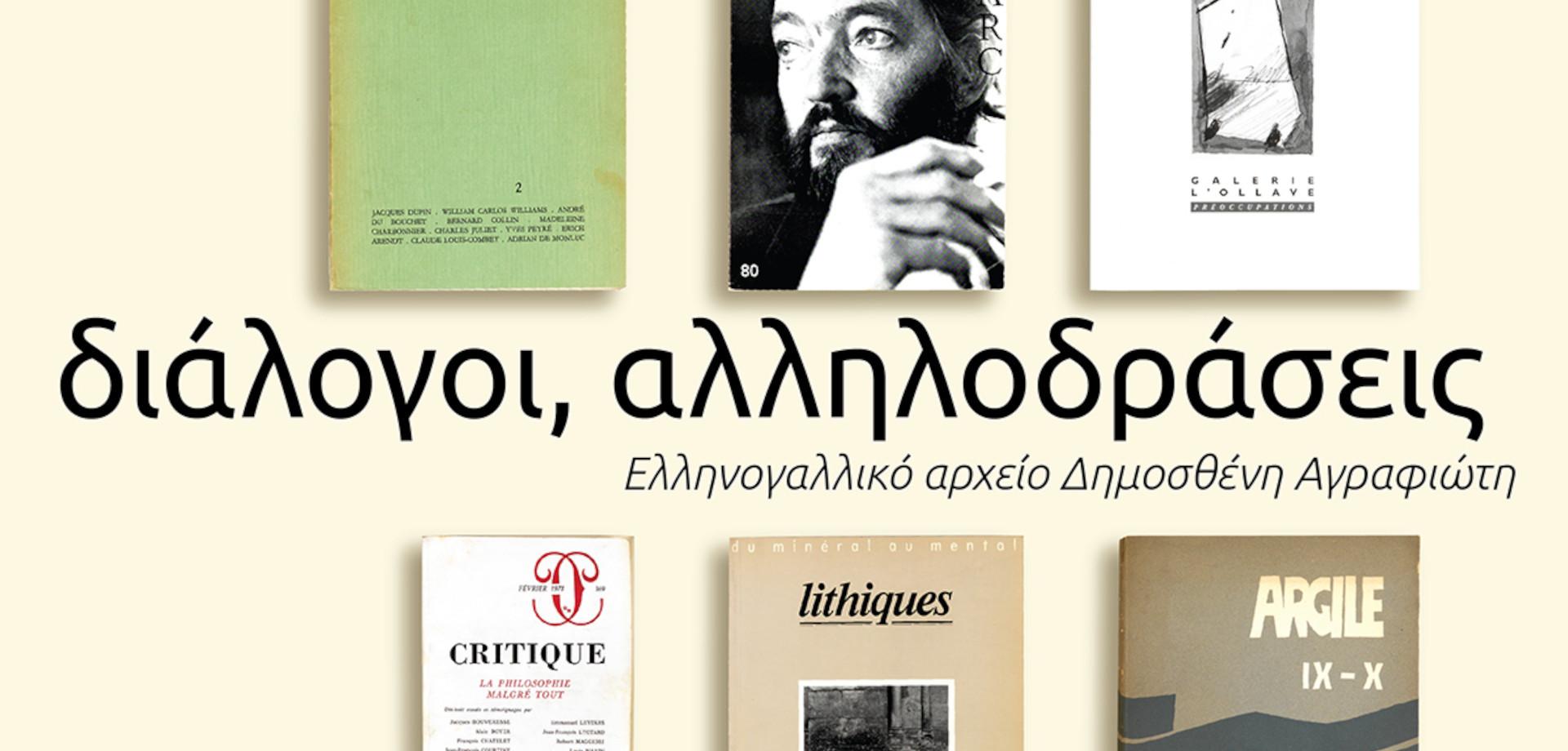 Διάλογοι, αλληλοδράσεις: Ελληνογαλλικό αρχείο Δημοσθένη Αγραφιώτη