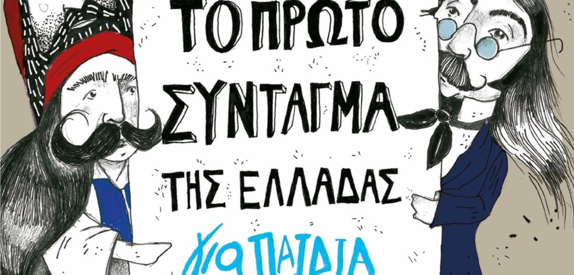 Γιορτάζουμε την Eλληνική Eπανάσταση