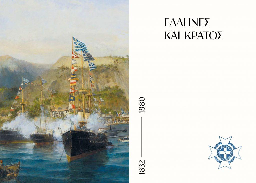 1821 Πριν και Μετά. Έλληνες και Ελλάδα, Επανάσταση και Κράτος