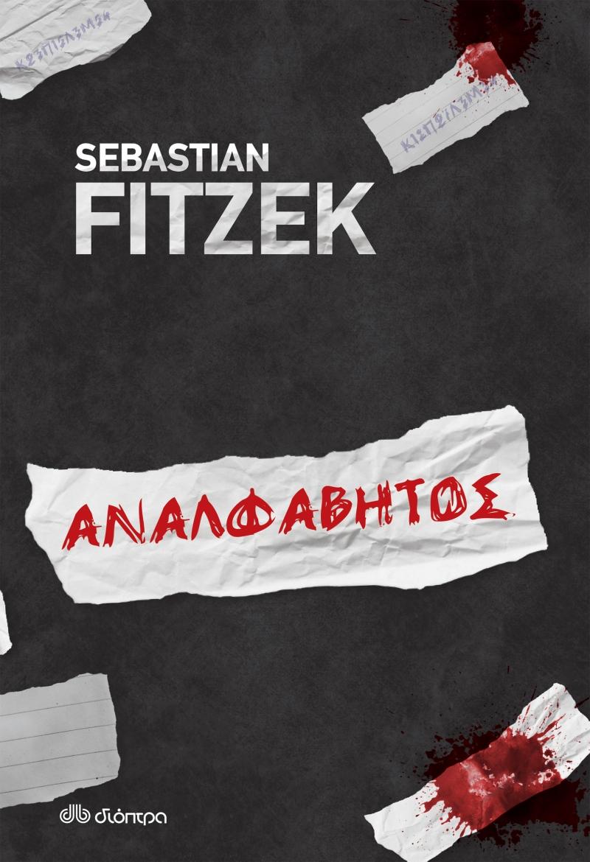 Αναλφάβητος Sebastian Fitzek