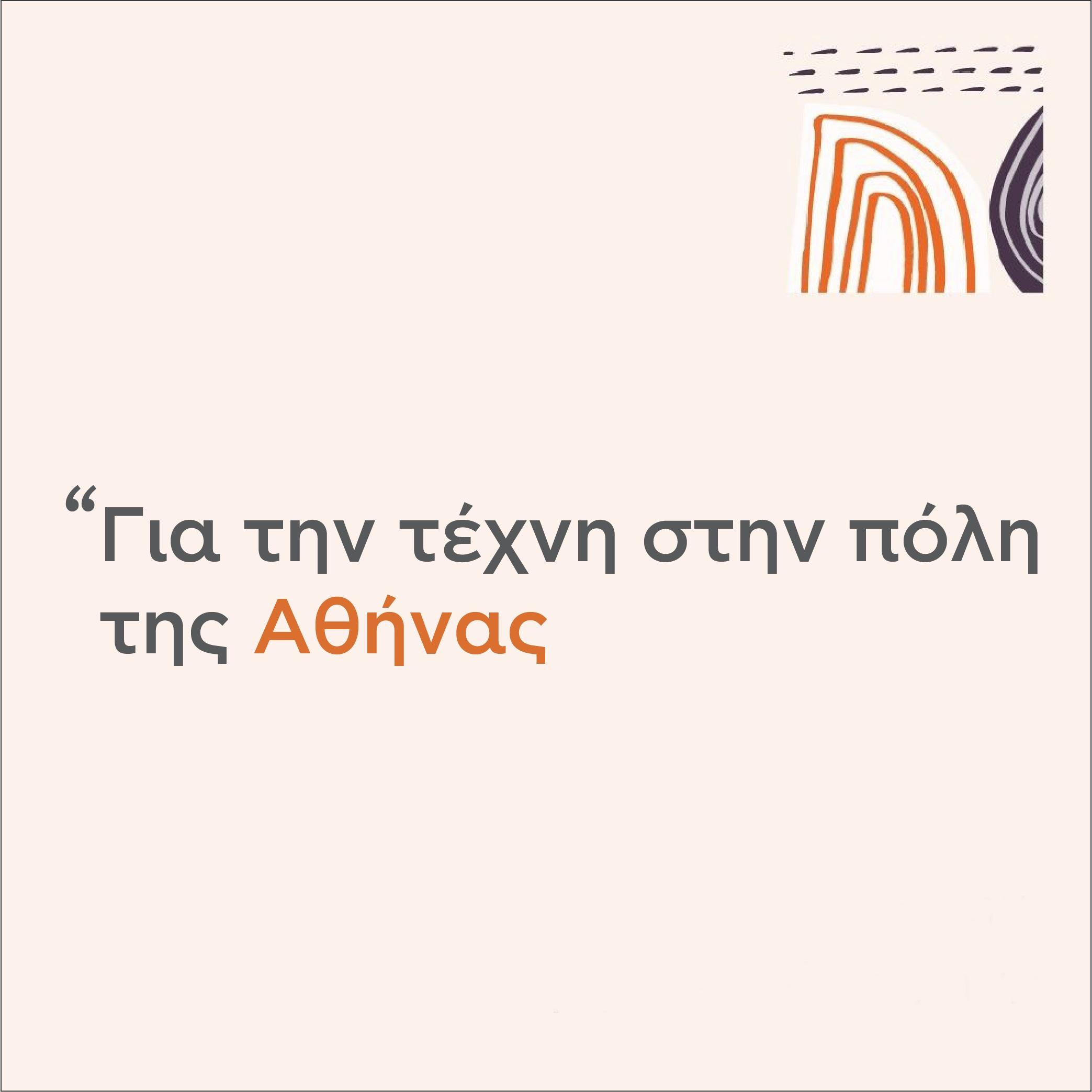 Για την τέχνη στην πόλη της Αθήνας