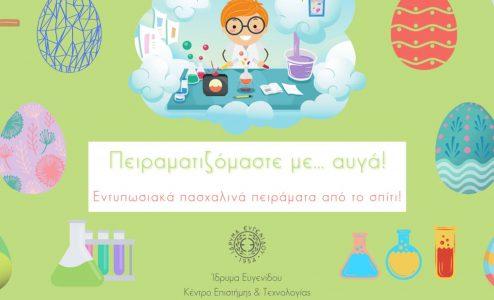 ΙΔΡΥΜΑ ΕΥΓΕΝΙΔΟΥ_Πασχαλινά online προγράμματα