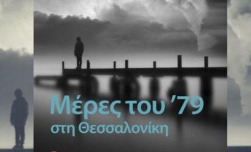 Μέρες του '79, στη Θεσσαλονίκη