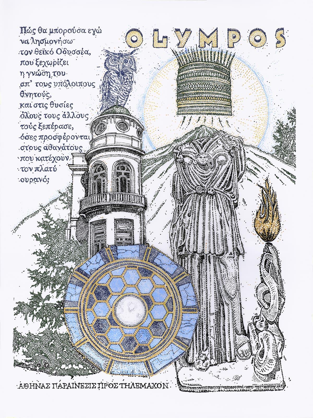 Έκθεση του Αλέξανδρου Μαγκανιώτη