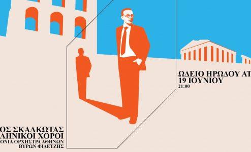 Φιλαρμόνια Ορχήστρα Αθηνών - Ηρώδειο