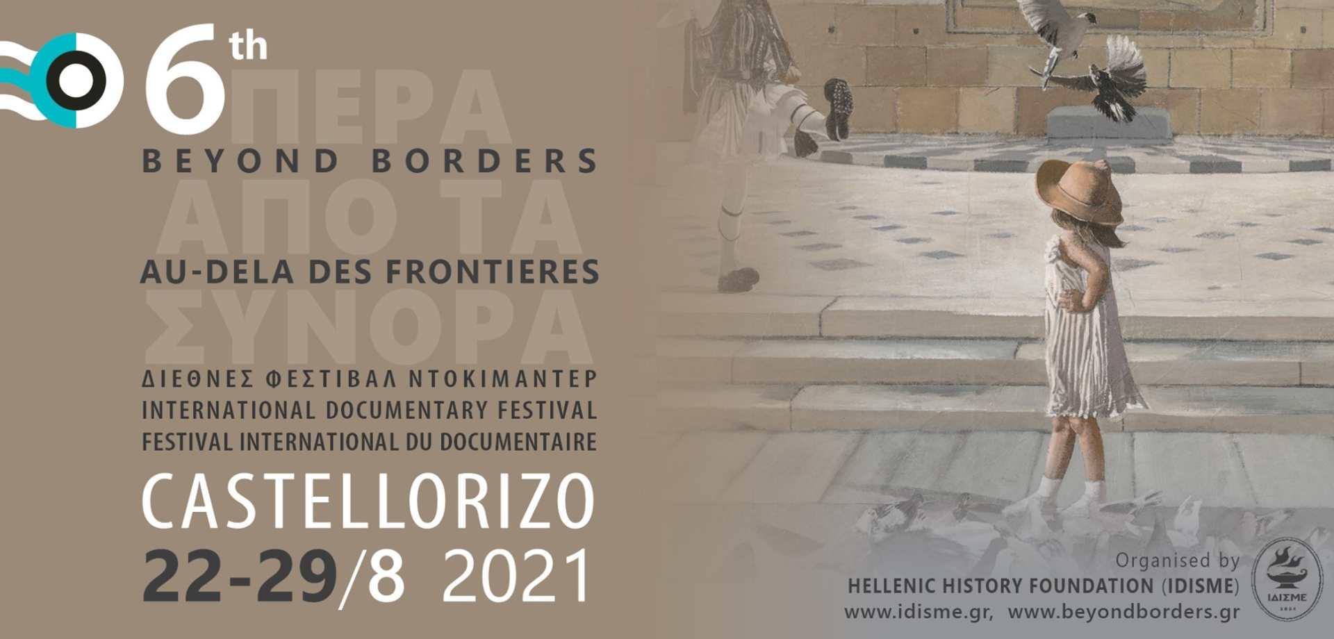 6ο Διεθνές Φεστιβάλ Ντοκιμαντέρ Καστελλορίζου Πέρα Από Τα Σύνορα