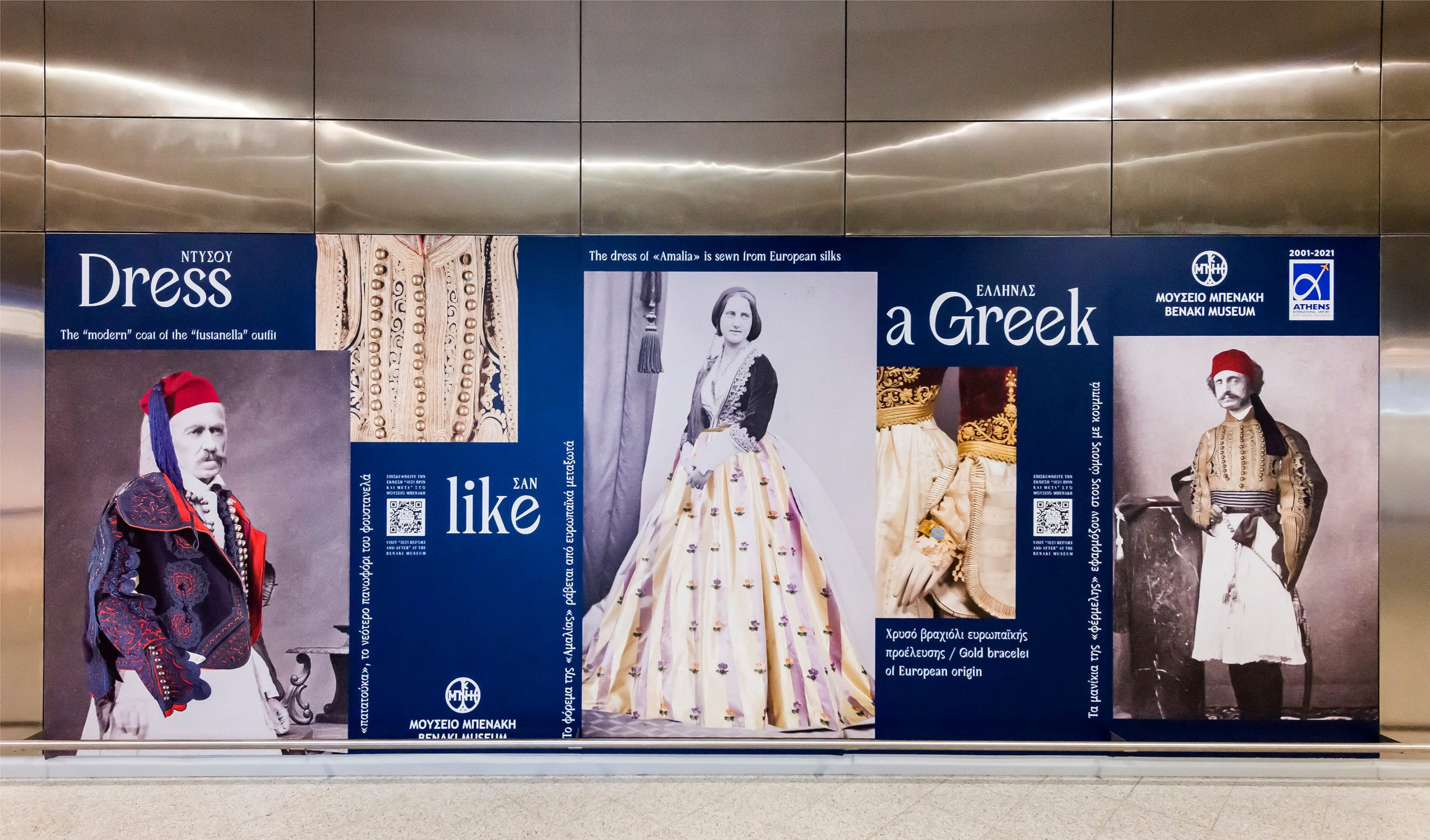 Dress like a Greek