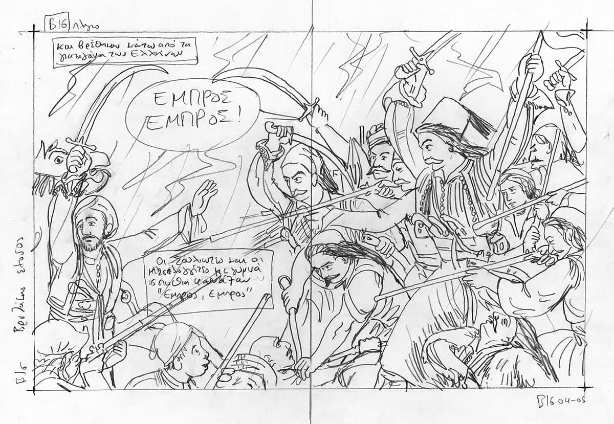1821- Η μάχη της πλατείας