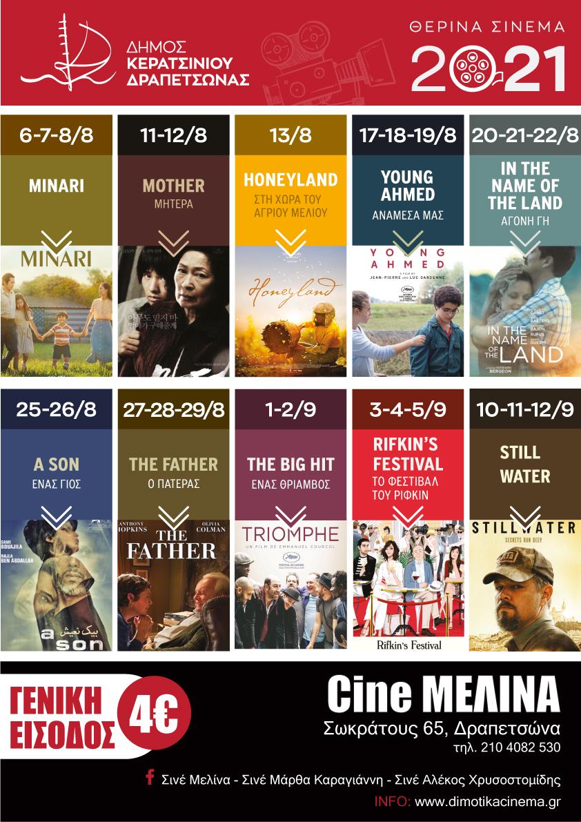 Cine Μελίνα