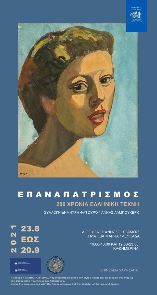 Επαναπατρισμός - 200 Χρόνια Ελληνική Τέχνη