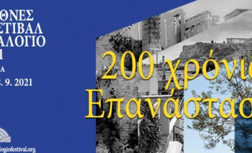 Διεθνές Φεστιβάλ Αναλόγιο 2021